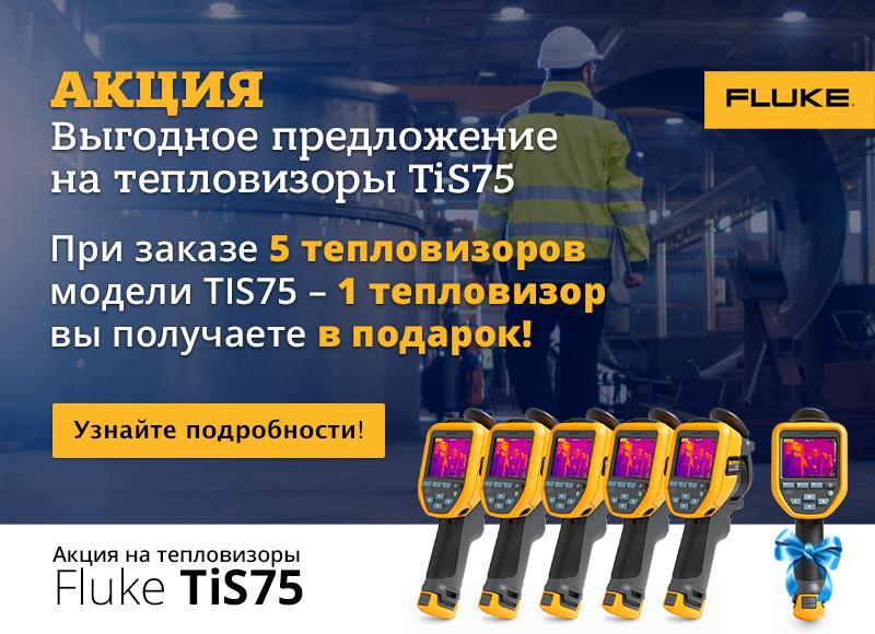 Выгодное предложение на тепловизоры TiS75
