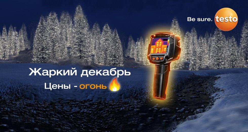 Успейте купить тепловизоры Testo со скидкой в декабре!
