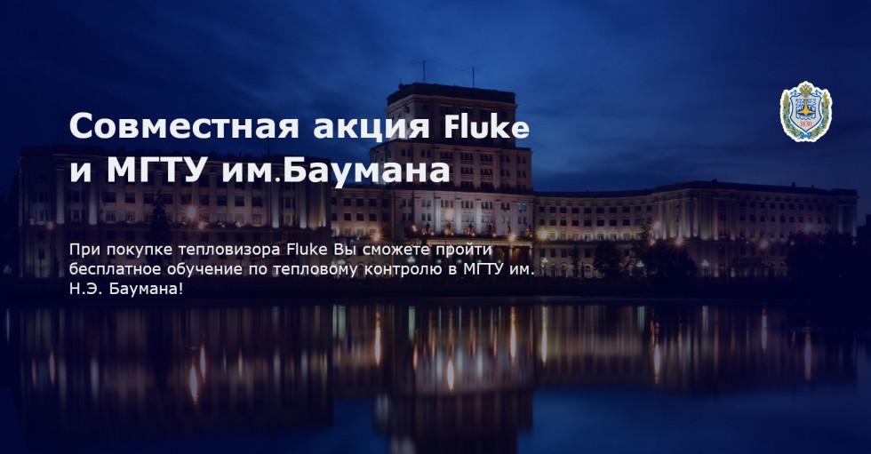 Совместная акция Fluke и МГТУ им. Н.Э.Баумана