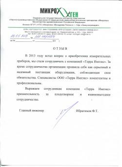 ФГУП «НПО Микроген»