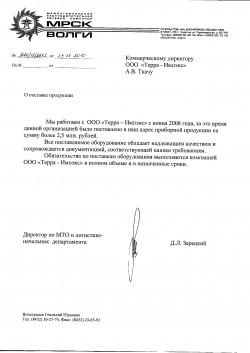 ОАО «МРСК ВОЛГИ»