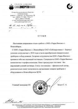 ОАО «Сибэнергомаш»