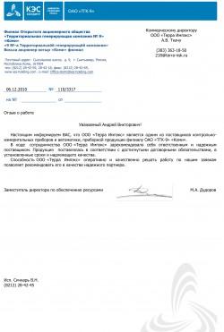 ОАО «ТГК-9» филиал «Коми»