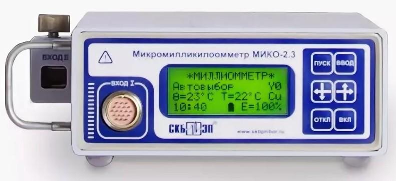 МИКО 2.3 Микромилликилоомметр