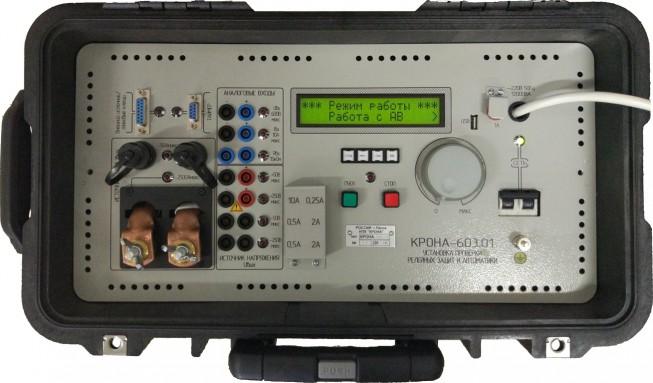 """Установка для проверки релейной защиты и автоматики (РЗА) """"Крона-603.01"""""""