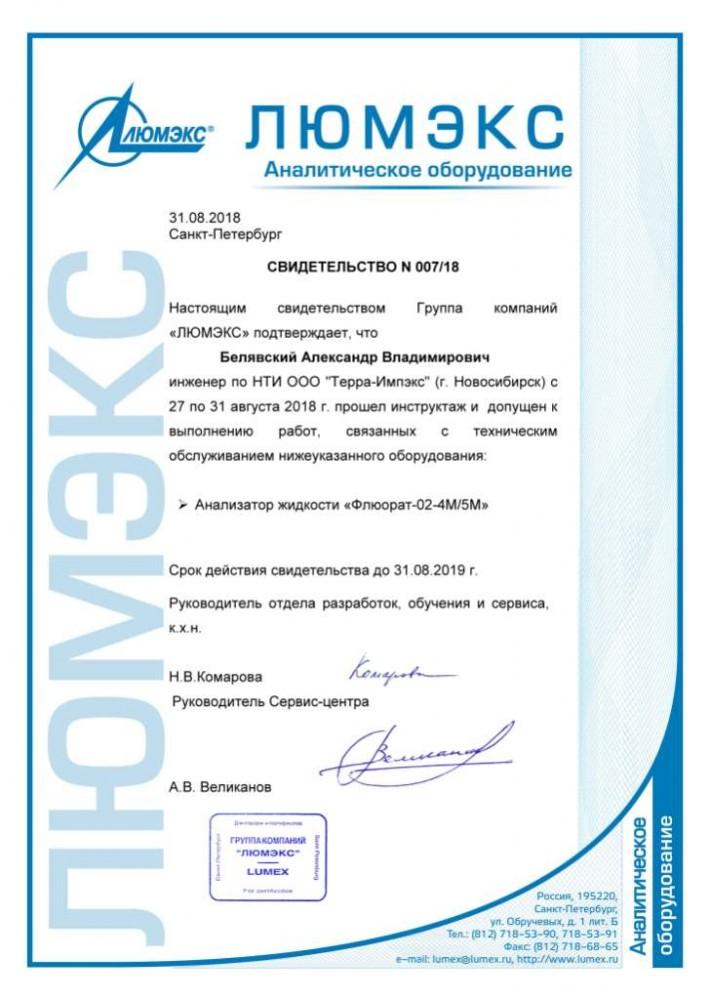 Терра Импэкс - официальный дилер НПФ Люмэкс-Защита