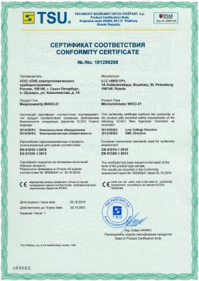 МИКО-21 прошел сертификацию соответствия требованиям ЕС/EU