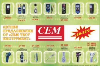 Горячее предложение от CEM