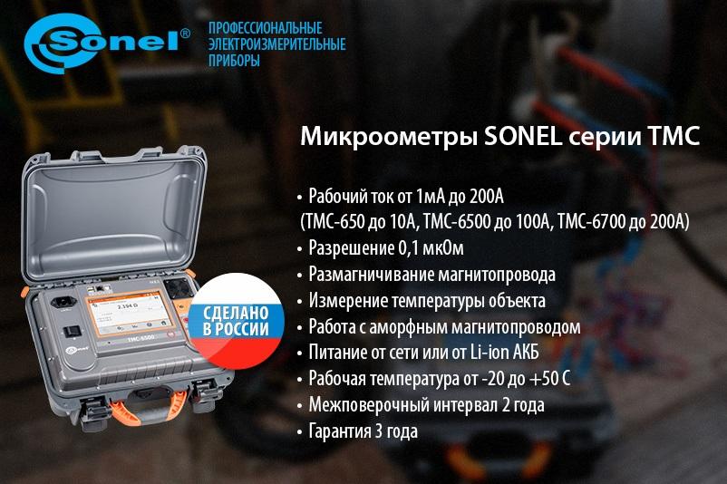 Оборудование для измерения и контроля электрической безопасности Sonel
