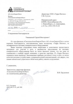 АО «АтомЭнергоСбыт» Филиал «СмоленскАтомЭнергоСбыт»