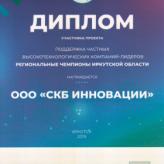 """Группа компаний """"СКБ-Прибор"""" - чемпион Иркутской области"""