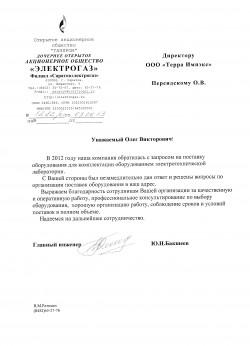 ОАО «Электрогаз» филиал «Саратовэлектрогаз»