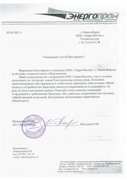 АО «Энергопром»