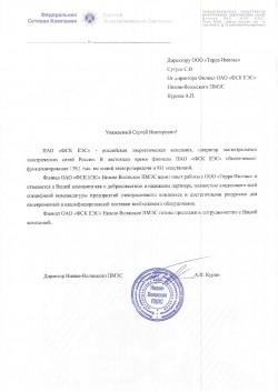 Филиал ПАО «ФСК ЕЭС» Нижне-Волжское ПМЭС