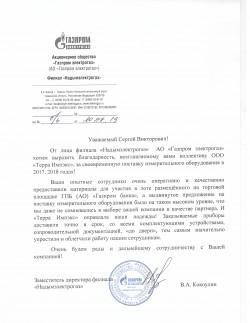 "АО ""Газпром Электрогаз"""