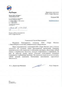 Филиал ПАО «РусГидро» - «Новосибирская ГЭС»