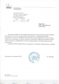 АО «Красноярская Региональная Энергетическая Компания»