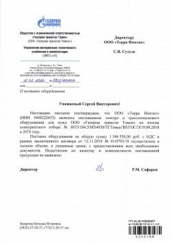 "ООО ""Газпром трансгаз Томск"""