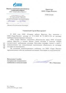 """ООО """"Газпром добыча Иркутск"""""""