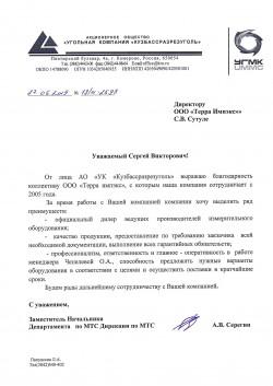"""АО """"Угольная Компания """"Кузбассразрезуголь"""""""