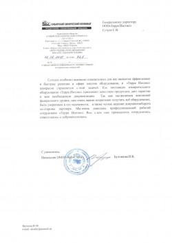 АО «Сибирский Химический Комбинат»