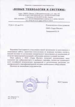 ООО «Новые технологии и системы»