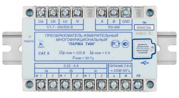 ПАРМА Т400 класс исп A