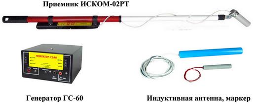 Трассоискатель ИСКОМ-02РТ