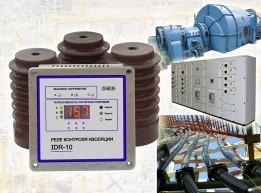 IDR-10 - реле контроля состояния изоляции КРУ, генераторов, высоко-вольтных электродвигателей и кабельных линий на основе анализа распределения частичных разрядов